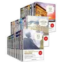 《家庭必备学生必读的世界文学名著》(套装共30册)