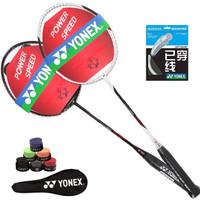 尤尼克斯YONEX 羽毛球拍全碳素对拍羽拍 已穿线送手胶 *3件