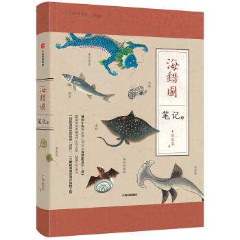 中国国家地理 海错图笔记·3