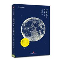 《中国国家地理:伴月共生》