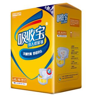 可靠吸收宝成人纸尿裤(臀围:86cm-139cm)老年人产妇尿裤L-XL号10片装