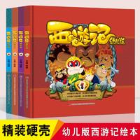 正版 西游记幼儿版孙悟空儿童绘本故事全套4册 *5件