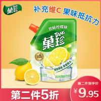 亿滋菓珍果珍柠檬味补充维生素C果汁粉冲调饮料速溶壶嘴装400g *8件