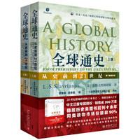 《全球通史 从史前到21世纪》套装共2册