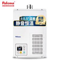百乐满(Paloma) JSQ44-PH-242IEFS 强排式燃气热水器 24升 天然气