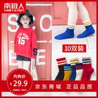 南极人纯棉儿童袜10双