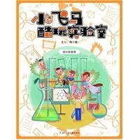 《小飞马酷玩实验室》Kindle版