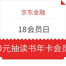 京东金融 18会员日 宅家惠