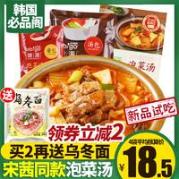 宋茜同款韩国必品阁泡菜速食汤bibigo素食即食汤料辣白菜泡菜锅酱