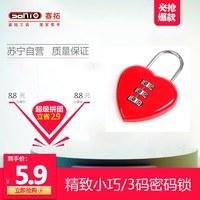 赛拓(SANTO) 0405 3码心形 密码锁 小锁 旅行包旅行箱锁锁具