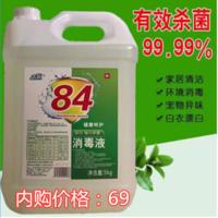 大桶84消毒液 现货发货 5L/桶