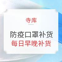 寺库 防疫口罩持续补货专场