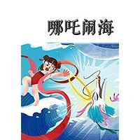 《哪吒鬧海》繪本 Kindle電子書