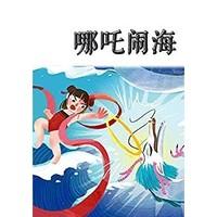 《哪吒闹海》绘本 Kindle电子书