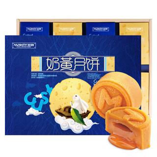 米旗(Maky)奶黄月饼礼盒8粒装中秋礼品团购福利