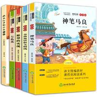 《神笔马良+七色花+愿望的实现+大头儿子和小头爸爸+金波作品选》全5册