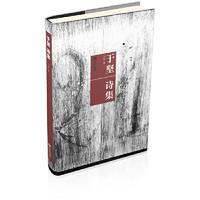 江苏文艺出版社 于坚诗集