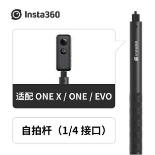 Insta360 ONE X原装自拍杆架加长1.2m 原装自拍杆