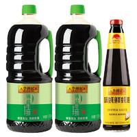 28日10点、88VIP:李锦记 薄盐生抽 1750*2瓶+味蚝鲜 680薄盐酱油蚝油 *4件 +凑单品