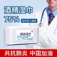 75%度酒精 消毒湿巾 50抽/包
