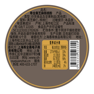 寿全斋芝麻核桃粉 坚果黑芝麻粉粉营养代餐300g/罐 2罐装