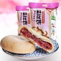 香冠 玫瑰鲜花饼240克*2袋