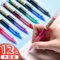 Snowhite 白雪文具 12支白雪直液式走珠笔彩色中性笔