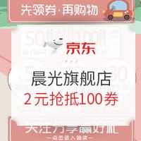 天猫 晨光旗舰店 开学季促销