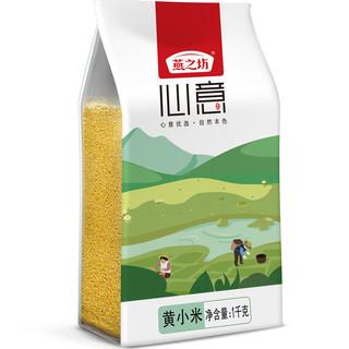 燕之坊 内蒙古赤峰黄小米 1kg