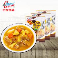 古龙食品 即食咖喱牛肉3盒 240g*3盒