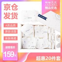 Mafabébé 玛珐贝贝 婴儿衣服礼盒 系列961 0-3-6个月
