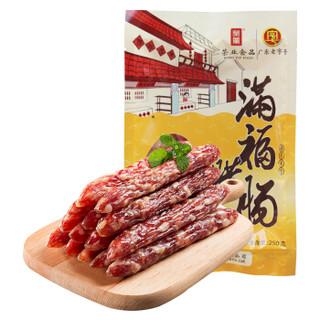 荣业 广式香肠广东特产腊味腊肉 满福腊肠(6分瘦)250g