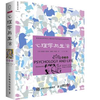 《心理学与生活》(第19版)