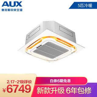 奥克斯(AUX)5匹天花机 嵌入式吸顶机 天井机冷暖 中央空调 适用45-68㎡QRD120/R3YDS-N3