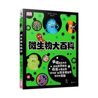 北京联合出版公司 DK 微生物大百科