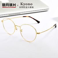 明月 1.60折射率 防蓝光Pro护目眼镜 + 送护目镜一副