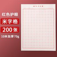 科星 米字格硬笔书法纸 10本 共200张