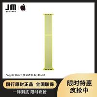 Apple 苹果 Apple Watch 原装42/44mm 表带