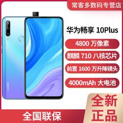 HUAWEI 华为 畅享10 Plus 智能手机 6GB 128GB