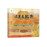 《儿童地理绘本:这里是北京》