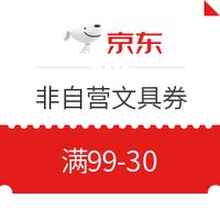 京东商城 非自营文具 满99-30元券