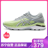 ASICS 亚瑟士 GT-2000 6 女士稳定跑步鞋T855N-8501