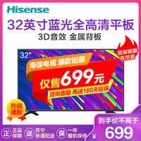 海信(Hisense)HZ32E30D32英寸 高清蓝光 金属背板 3D音效 液晶平板普通电视机
