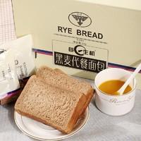 黑麦全麦面包整箱 2斤