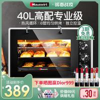 ●海氏A45电烤箱家用烘焙多功能全自动小大容量40升L蛋糕面包商用