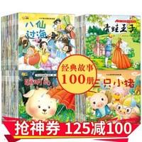 小脚鸭绘本100册 儿童有声伴读2-3岁故事书 幼儿园3到6 幼儿书籍0-4-5-7-8岁早教书本注 100册绘本