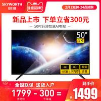 Skyworth/创维 50E33A 50英寸4K高清智能网络平板液晶电视机 55
