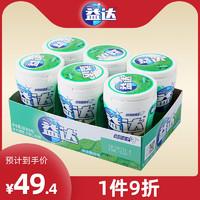 益达无糖口香糖约40粒*6瓶盒装冰凉薄荷味木糖醇口气清新休闲零食