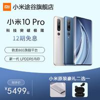 小米10 Pro 5G 骁龙865 智能游戏 学生拍照 5g手机