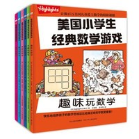 Highlights美国小学生经典数学游戏第二辑(套装共6册)
